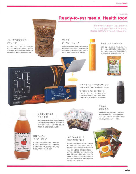 Milk&Honey 3月号