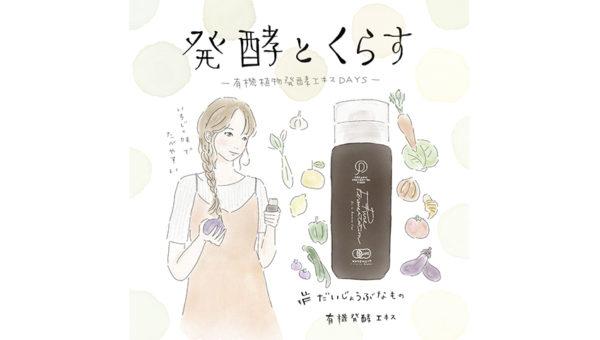 #発酵とくらす ゆるいオーガニックを提案している、Akane さん(@atou.organic)連載まとめ<全9回>のイメージ
