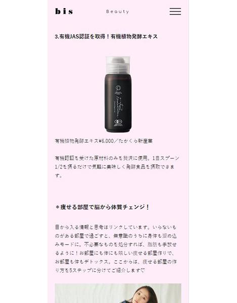 bisweb.jp 2020年6月25日掲載