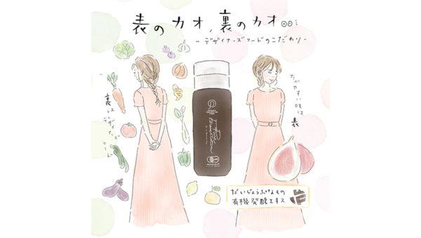 #発酵とくらす vol.03「表の顔、裏の顔。ーデザイナーズフードへのこだわりー」のイメージ