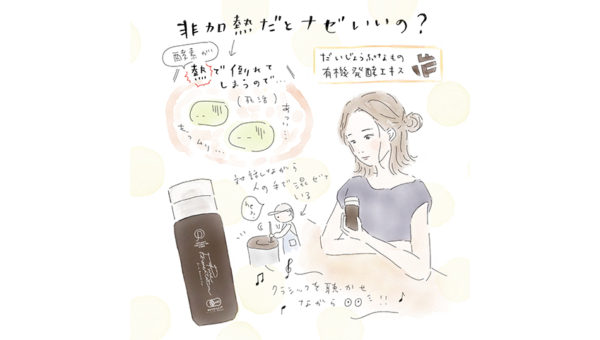 #発酵とくらす vol.04「非加熱はなぜよいの?」のイメージ