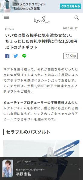by.S 2020年8月27日掲載