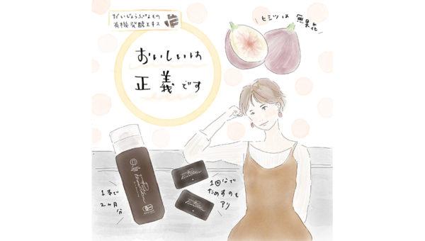 #発酵とくらす vol.05「おいしいは正義です」のイメージ