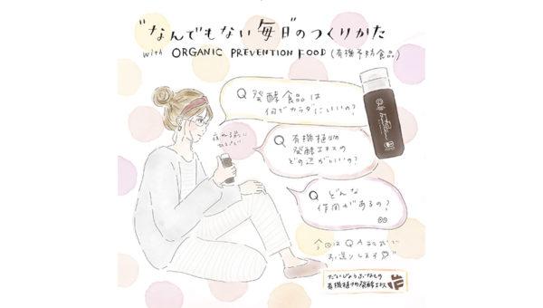 #発酵とくらす vol.08「発酵エキスのなぜなぜQ&A」のイメージ